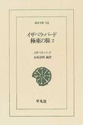 イザベラ・バード極東の旅 2 (東洋文庫)(東洋文庫)