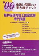 精神保健福祉士国家試験・専門問題 虫喰い問題による実力度チェック '06