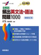 全解説頻出英文法・語法問題1000 増補改訂版 (大学受験スーパーゼミ)