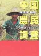 中国農民調査