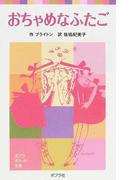 おちゃめなふたご (ポプラポケット文庫)(ポプラポケット文庫)
