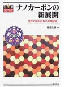 ナノカーボンの新展開 世界に挑む日本の先端技術 (化学フロンティア)