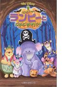 くまのプーさんランピーとぶるぶるオバケ (ディズニーアニメ小説版)