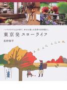 東京発スローライフ ハンドクラフトと山の幸で、ゆるりと楽しむ四季の田舎暮らし (オレンジページムック)