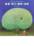 はる・なつ・あき・ふゆ (評論社の児童図書館・絵本の部屋)