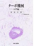 ターボ機械 新改訂版 入門編