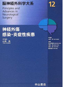 脳神経外科学大系 12 神経外傷・感染・炎症性疾患