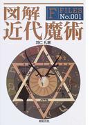 図解近代魔術 (F‐files)