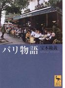 パリ物語 (講談社学術文庫)(講談社学術文庫)