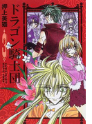 ドラゴン騎士団 3 (新書館ウィングス文庫 Wings comics bunko)(ウィングスコミック文庫)