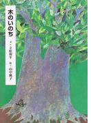 木のいのち