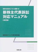 新株主代表訴訟対応マニュアル 改訂版 (経営法友会ビジネス選書)