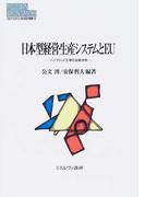 日本型経営・生産システムとEU ハイブリッド工場の比較分析 (MINERVA現代経済学叢書)