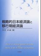 戦略的日本経済論と移行期経済論