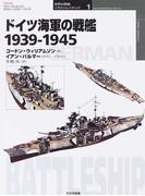 ドイツ海軍の戦艦 1939−1945 (オスプレイ・ミリタリー・シリーズ 世界の軍艦イラストレイテッド)