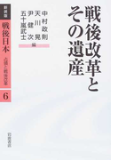 戦後日本 占領と戦後改革 新装版 6 戦後改革とその遺産