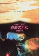 終着の浜辺 (創元SF文庫)(創元SF文庫)