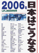 2006年日本はこうなる (講談社ビジネス)(講談社ビジネス)