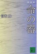 命の器 新装版 (講談社文庫)(講談社文庫)