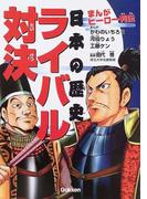 日本の歴史ライバル対決 まんがヒーロー列伝