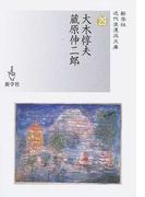 大木惇夫/蔵原伸二郎 (近代浪漫派文庫)