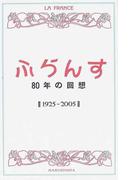 「ふらんす」80年の回想 1925−2005 復刻