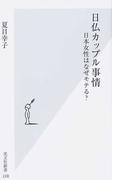 日仏カップル事情 日本女性はなぜモテる? (光文社新書)(光文社新書)