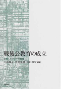 戦後公教育の成立 京都における中等教育