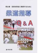 柔道指導Q&A 初心者・生徒を安全に指導するために