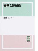 密教と錬金術 オンデマンド版 (Keiso c books)