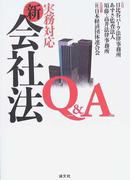 実務対応新会社法Q&A