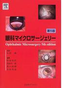 眼科マイクロサージェリー 第5版