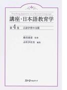 講座・日本語教育学 第4巻 言語学習の支援