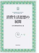 消費生活思想の展開 日本消費者教育学会25周年記念「前田・今井賞基金」出版