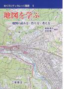 地図を学ぶ 地図の読み方・作り方・考え方 (めぐろシティカレッジ叢書)