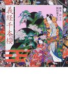 義経千本桜 (橋本治・岡田嘉夫の歌舞伎絵巻)