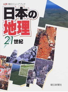 日本の地理21世紀 (朝日ジュニアブック)
