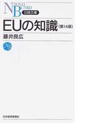 EUの知識 第14版 (日経文庫)(日経文庫)