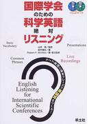 国際学会のための科学英語絶対リスニング ライブ英語と基本フレーズで英語耳をつくる!
