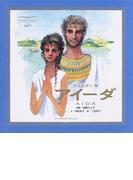 アイーダ ヴェルディ作 オペラ「アイーダ」より (STUDIO CELLOオペラシリーズ)