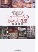 ニューヨークのおいしい生活 おうちでパンを焼きませんか (グルメ文庫)(グルメ文庫)