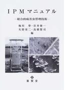 IPMマニュアル 総合的病害虫管理技術 (総合農業研究叢書)