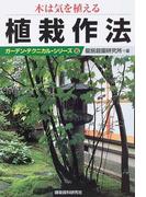 植栽作法 木は気を植える