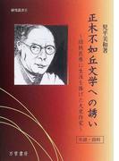 正木不如丘文学への誘い 結核医療に生涯を捧げた大衆作家 年譜・資料 (研究叢書)
