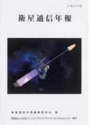 衛星通信年報 平成17年版