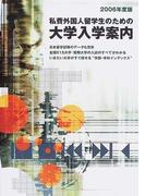 私費外国人留学生のための大学入学案内 2006年度版