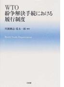 WTO紛争解決手続における履行制度