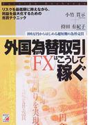 外国為替取引〈FX〉はこうして稼ぐ リスクを最低限に抑えながら、利益を最大化するための売買テクニック 100万円からはじめる超短期の為替売買
