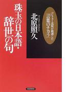 珠玉の日本語・辞世の句 コレクター北原が厳選した「言葉のチカラ」
