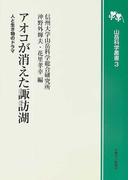 アオコが消えた諏訪湖 人と生き物のドラマ (山岳科学叢書)